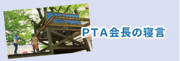 PTA会長のブログ
